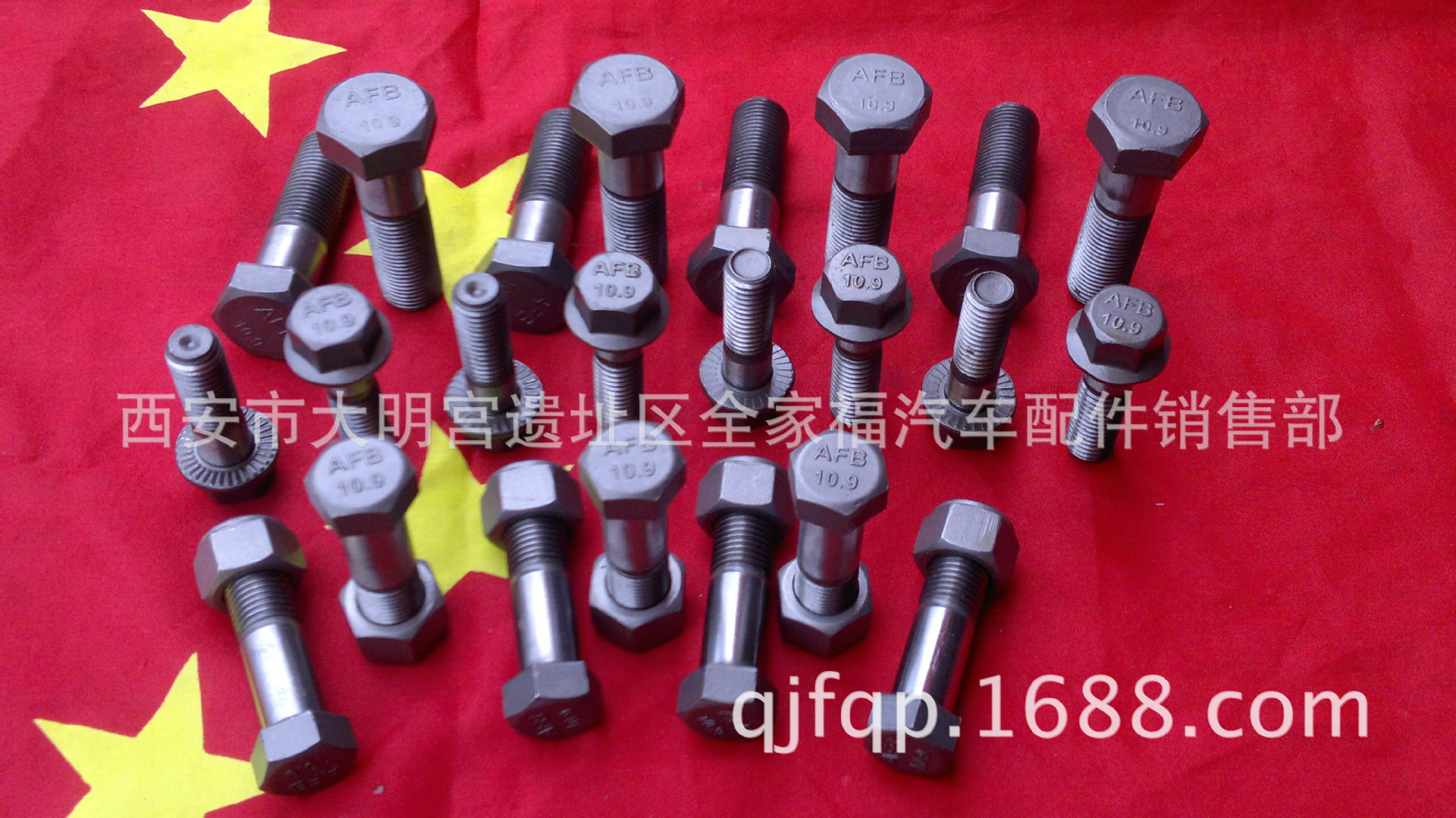 传动轴螺丝 汽车精品afb传动轴螺丝 半轴螺丝 螺丝大全 阿里巴巴高清图片