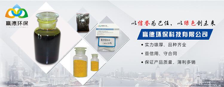 脱氮除磷剂 工业废水脱氮除磷剂 城市生活污水脱氮除磷絮凝