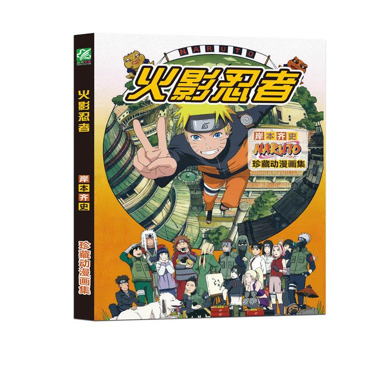 2015新款动漫画册 火影忍者动漫画册画集 供应动漫画册批发
