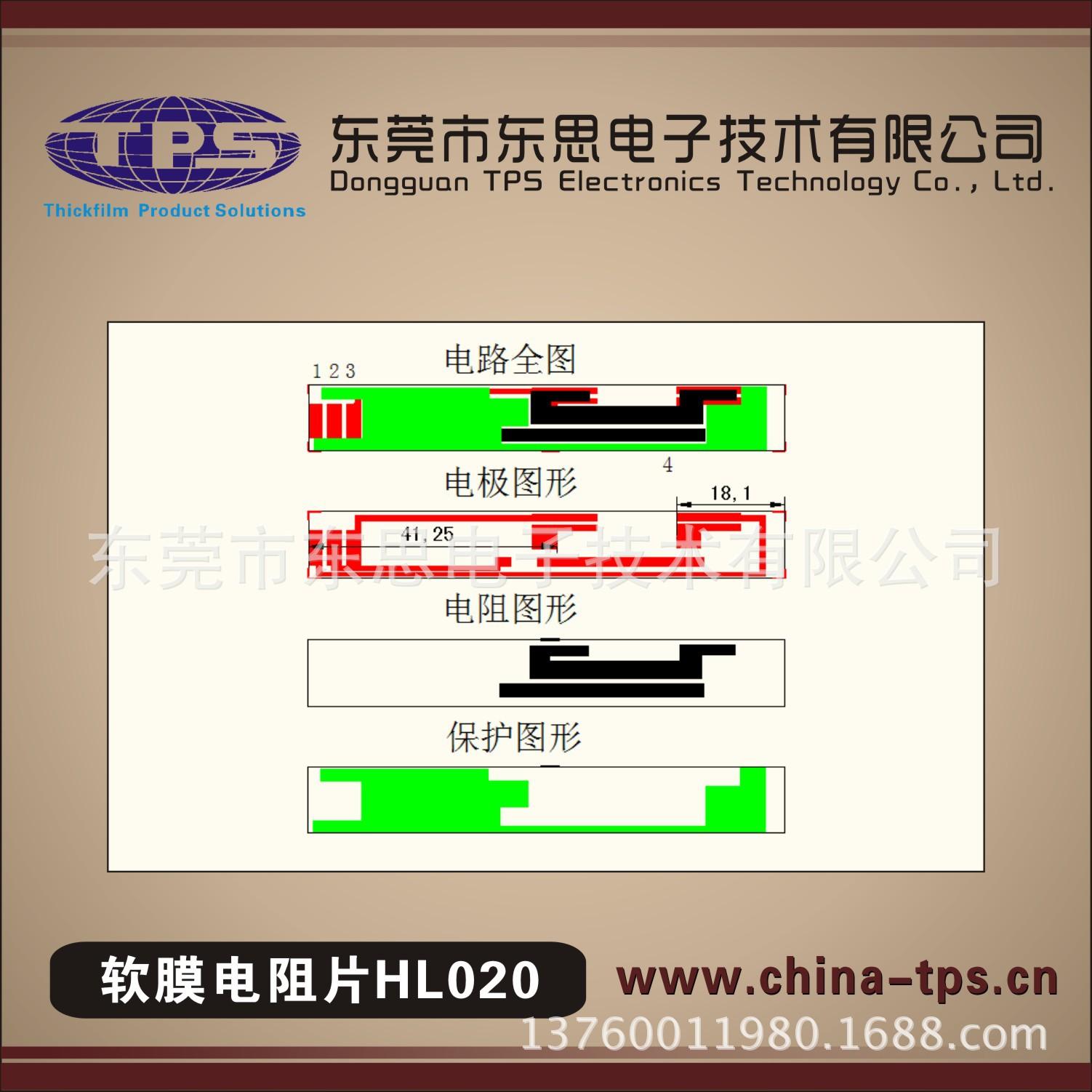 1软膜电阻片HL0203