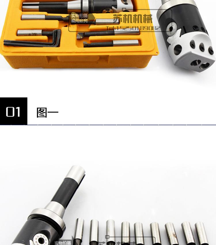 R8-2寸镗孔器套装_04