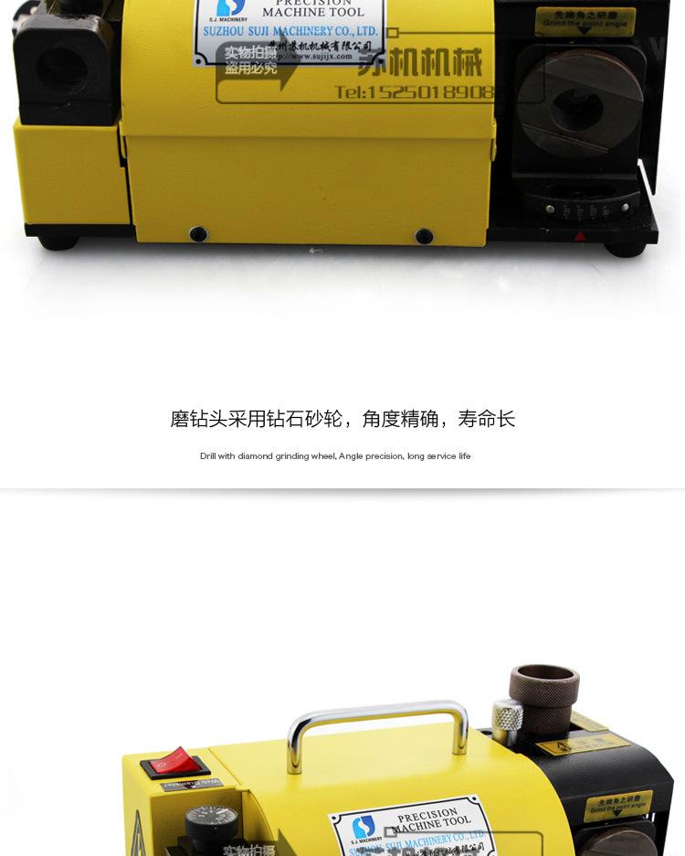 SJ-13A钻头研磨机_07