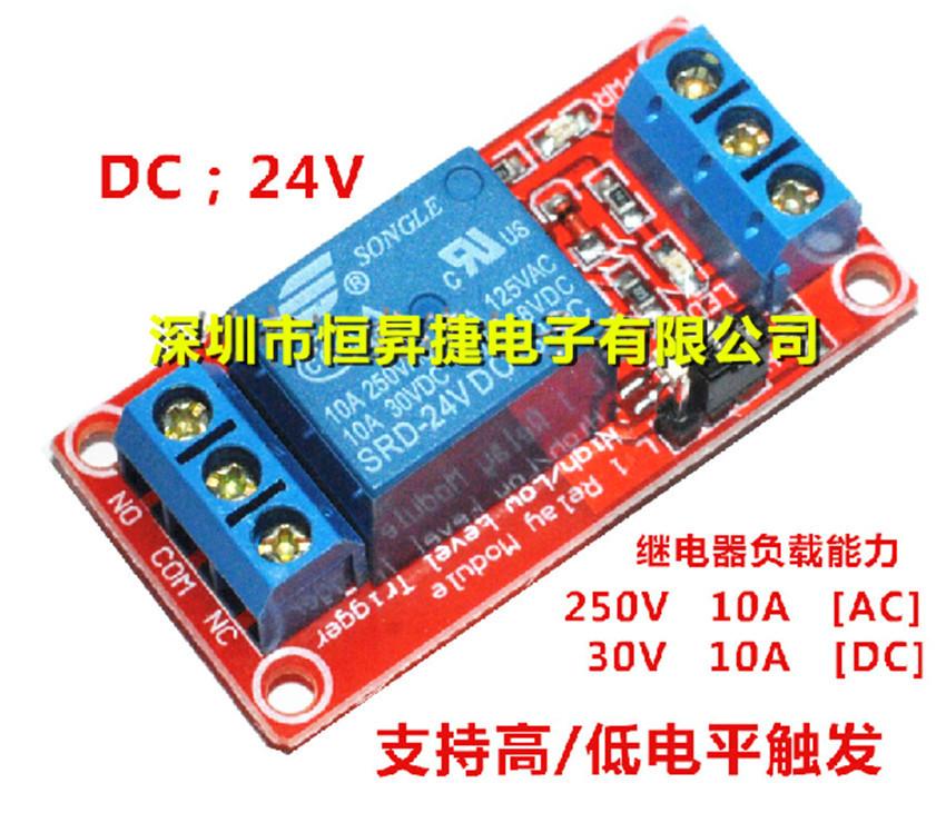 路 IC 1路继电器模块带光耦隔离 支持高低电平触发 24V 一路 集成图片
