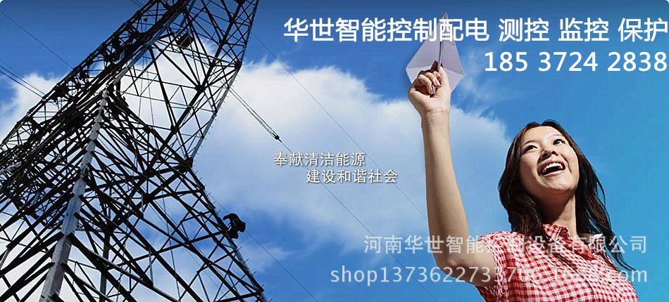 水电站后台智能监控PSD8000智能配电电能管理SCADA河南华世