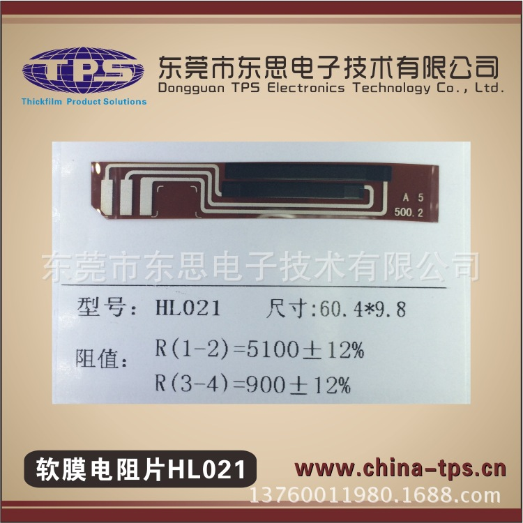 软膜电阻片HL021.2