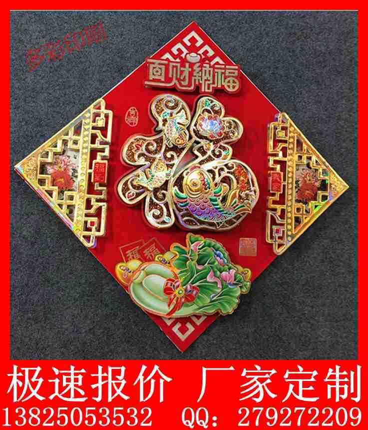 2015新款镂空镭射福字,平板硬卡浮雕烫金四字句厂家供应