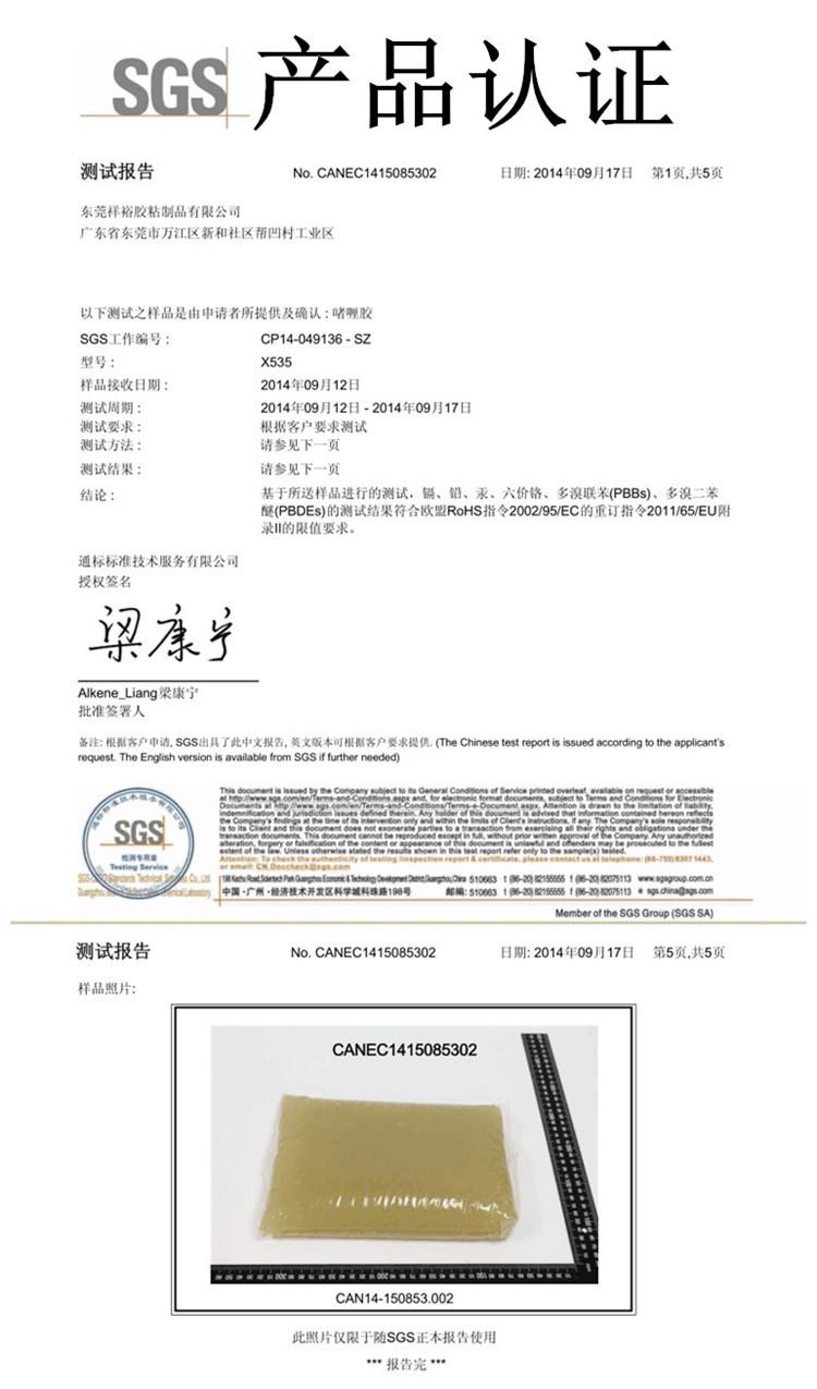 產品認證7