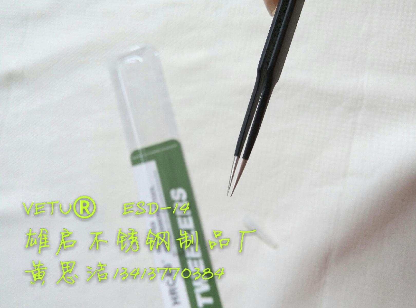 不锈钢镊子,尖头镊子,防静电镊子VETUS ESD-14