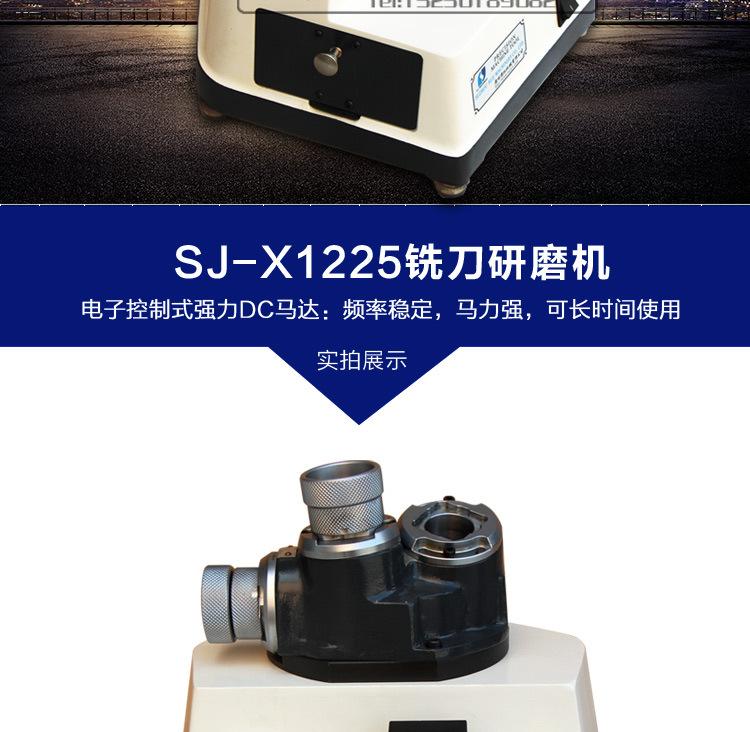 x1225铣刀当――研磨机_04