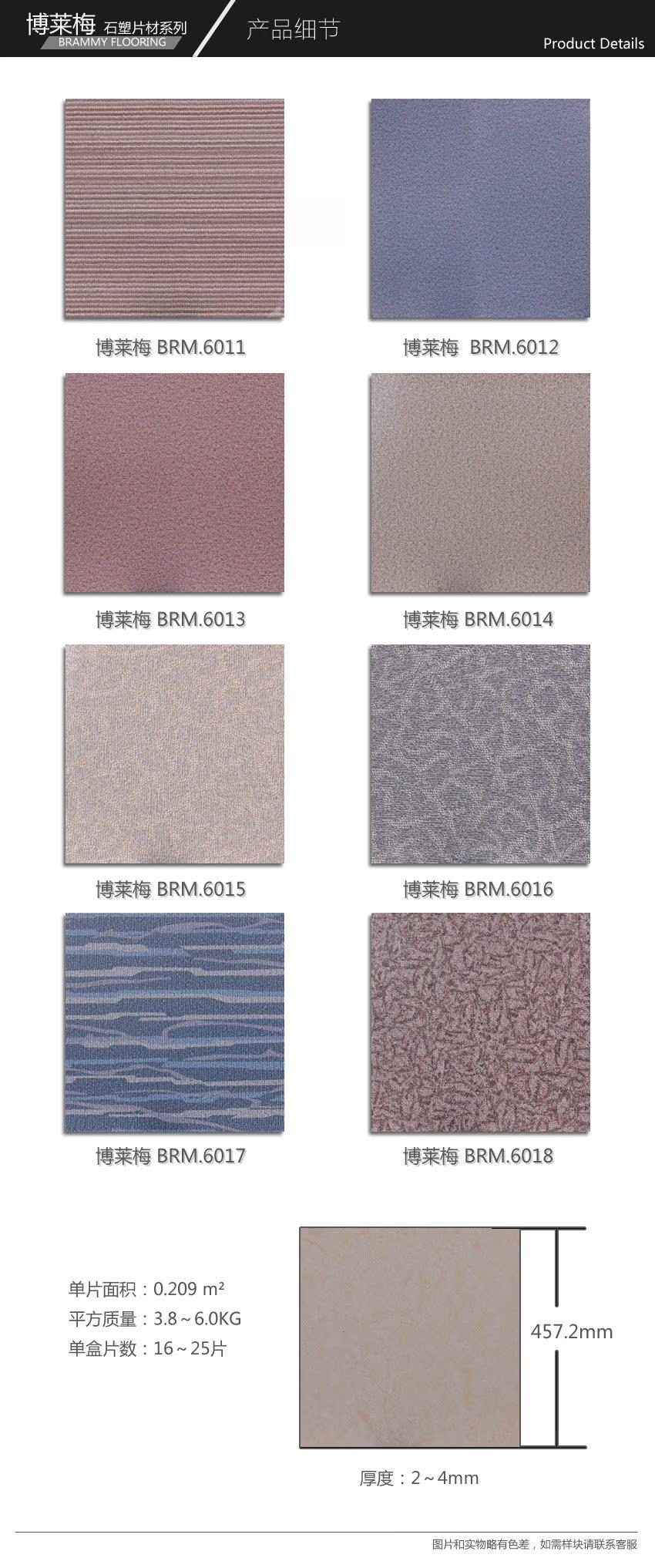 毯纹PVC石塑片材