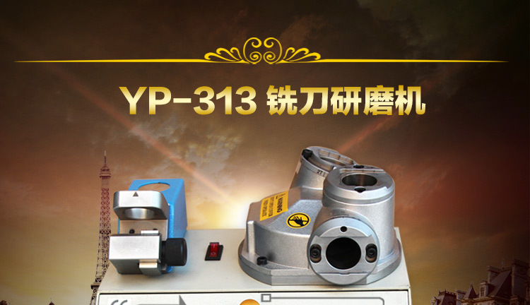 YP-313銑刀研磨機_01
